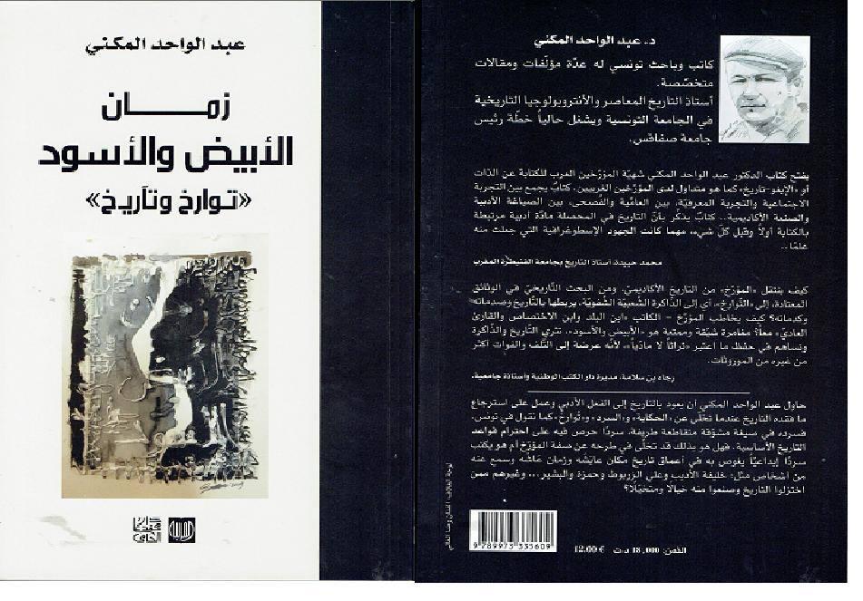 Abdewahed Mokni