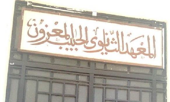 Lycee-Habib-Maazoun-Sfax